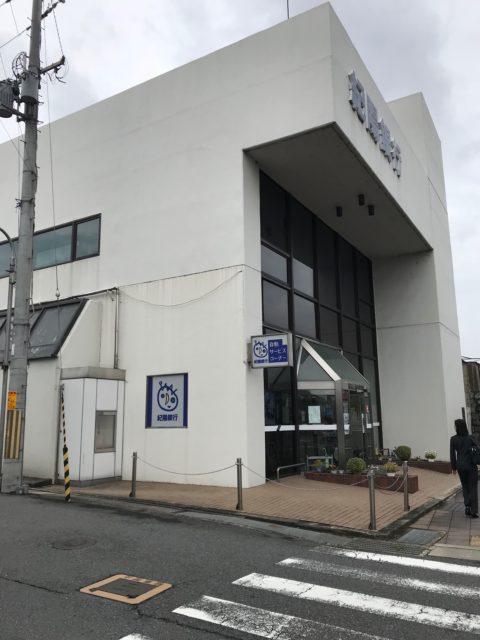 紀陽銀行五条支店まで徒歩2分(126m)