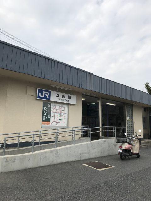 JR五条駅まで徒歩8分(650m)