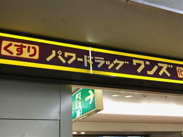 パワードラッグワンズ千船店まで296m(徒歩4分)