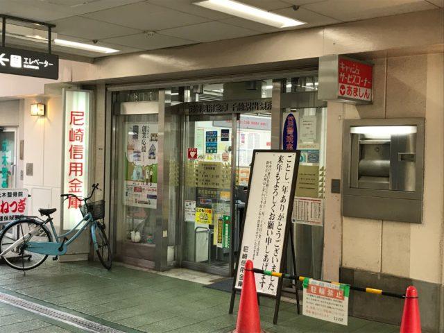 尼崎信用金庫西淀支店千船駅出張所まで352m(徒歩5分)